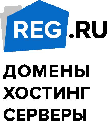 Российский хостинг-провайдер и регистратор доменов